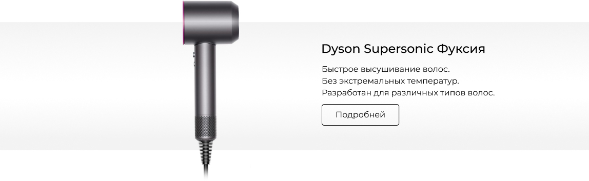 Dyson Supersonic Фуксия