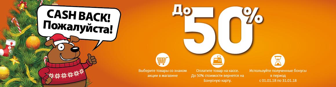 Cash back интернет магазины лучшее приложение для кешбеков при покупке продуктов